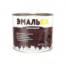 Эмаль ПФ-115 шоколадная 0,9л