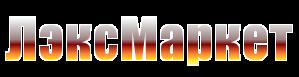 Металлопрокат в Речице (ЧП ЛэксМаркет)
